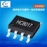 锂电池充电IC HC8017双节开关充电IC