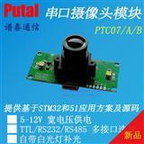 PTC07  RS232/TTL/RS485串口摄像头模组 带白光灯补光   厂家直销