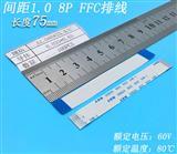 FFC/FPC扁平线6针排线长度8CM 两边同向加强