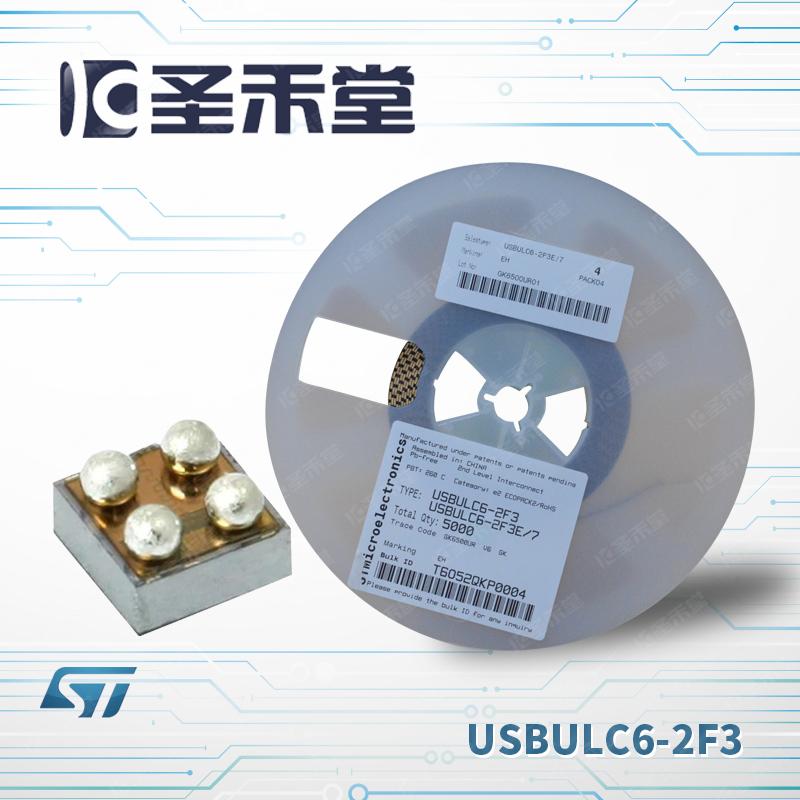USBULC6-2F3