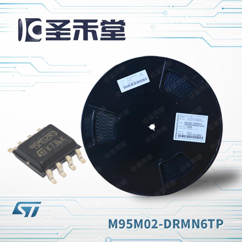 M95M02-DRMN6TP