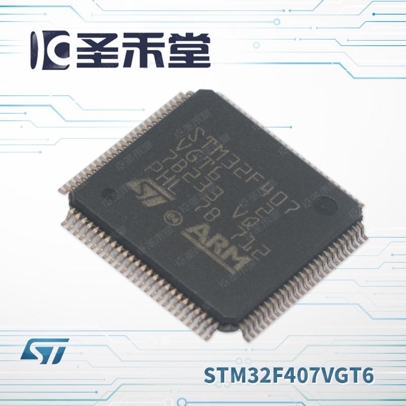 STM32F407VGT6