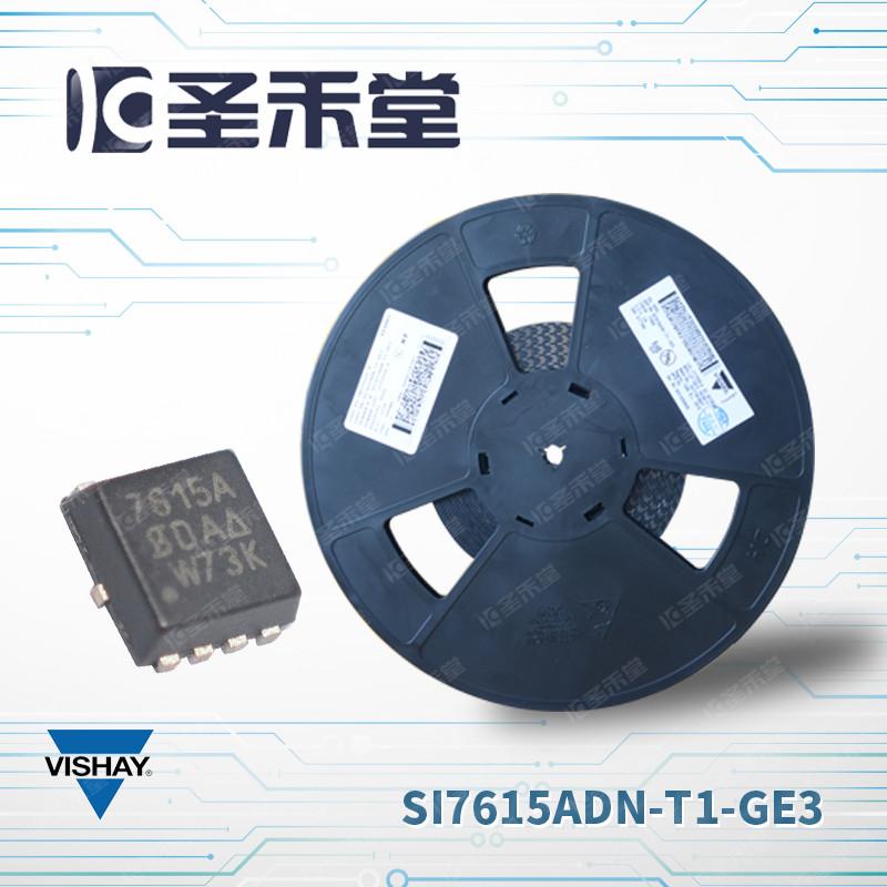 SI7615ADN-T1-GE3