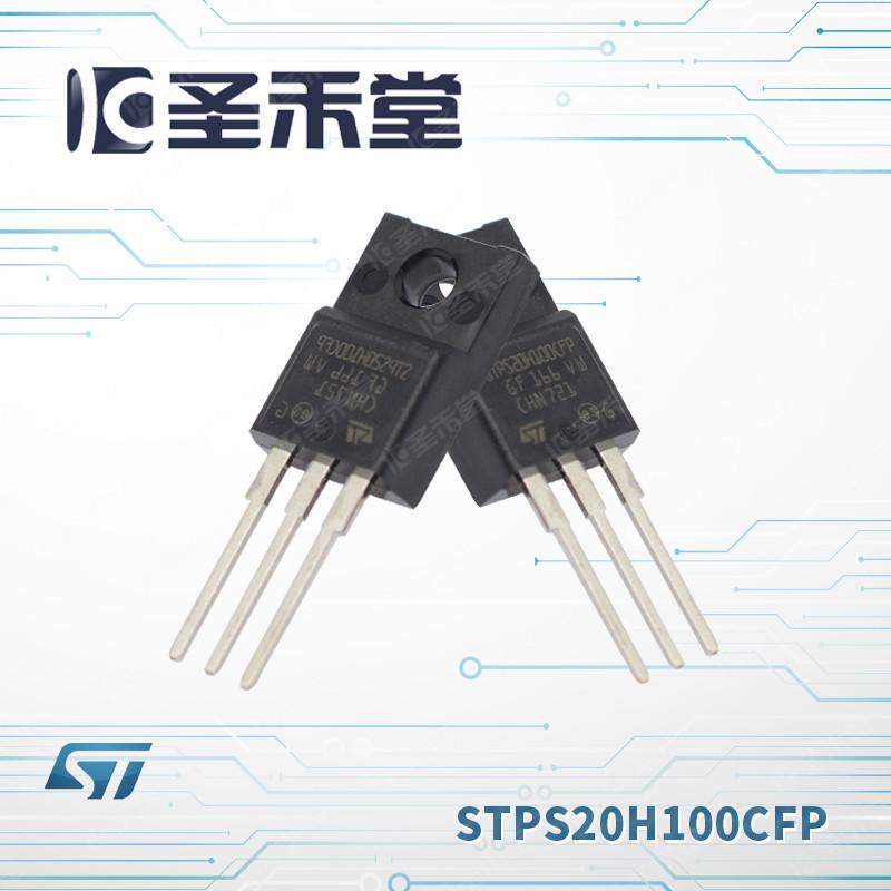 STPS20H100CFP