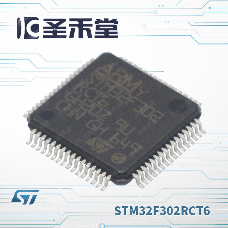 STM32F302RCT6