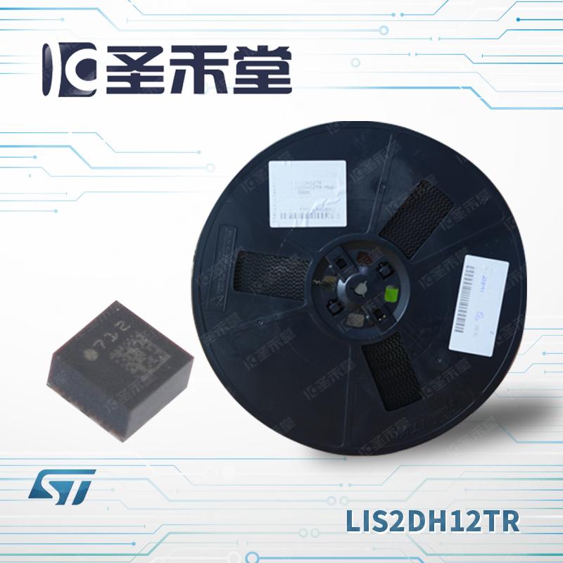 LIS2DH12TR