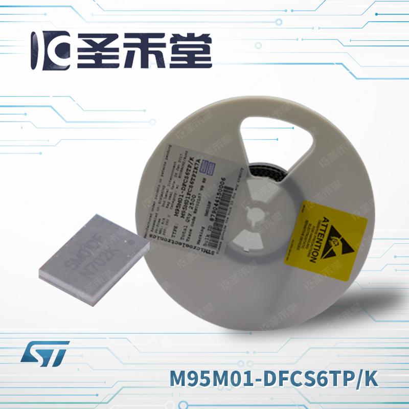 M95M01-DFCS6TP/K