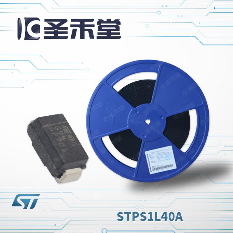 STPS1L40A