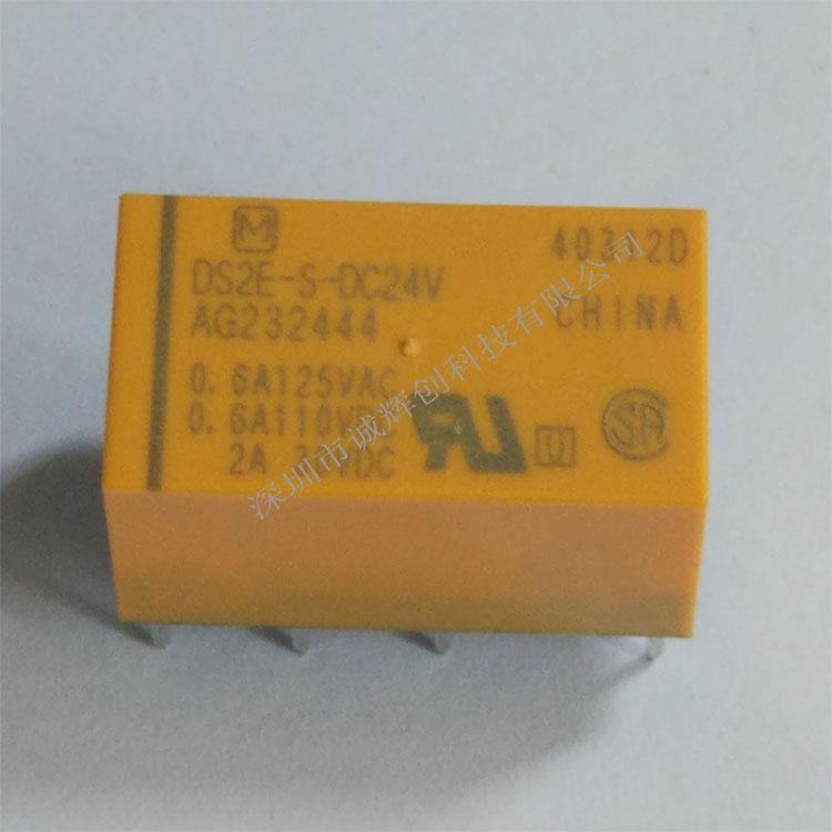 供应松下继电器DS2E-SL2-DC5V
