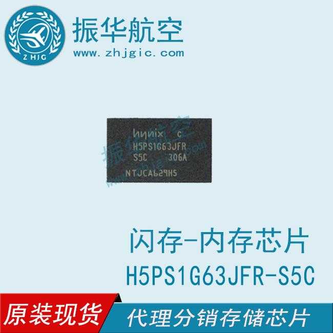 H5PS1G63JFR-S5C