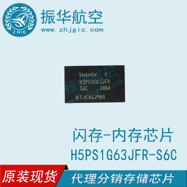 H5PS1G63JFR-S6C