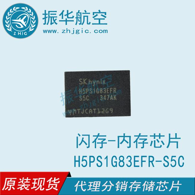 H5PS1G83EFR-S5C