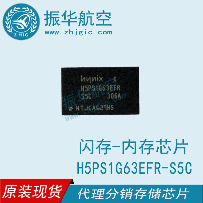 H5PS1G63EFR-S5C