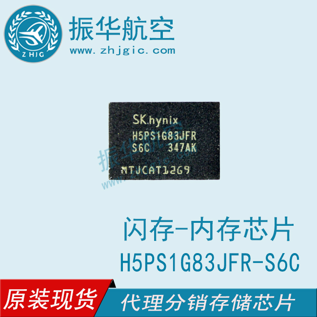 H5PS1G83JFR-S6C