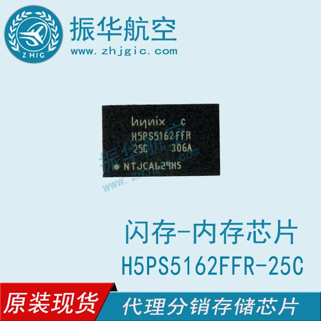 H5PS5162FFR-25C