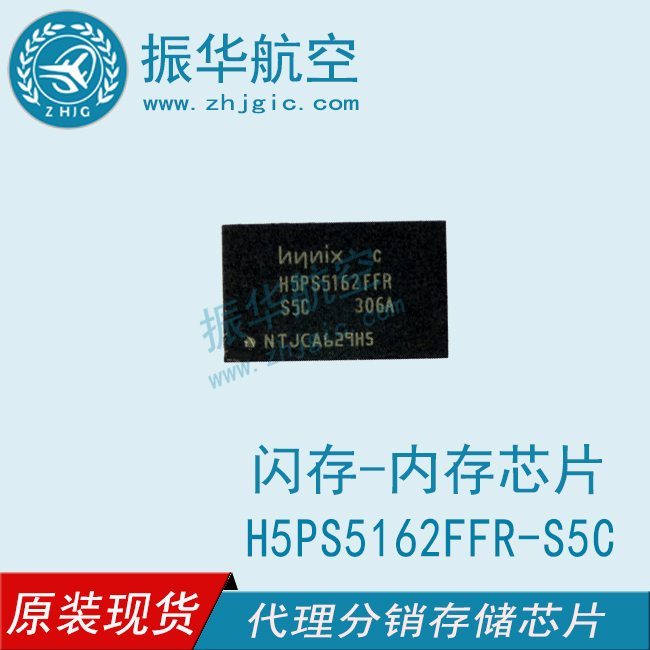 H5PS5162FFR-S5C