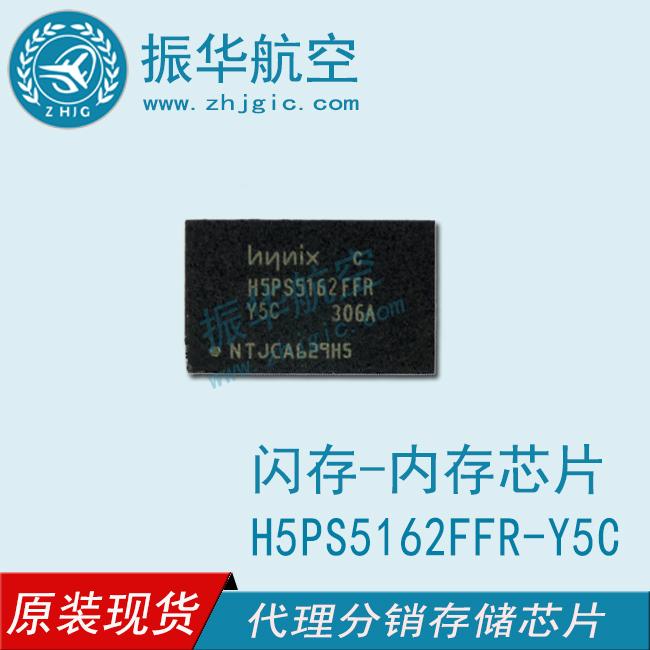 H5PS5162FFR-Y5C
