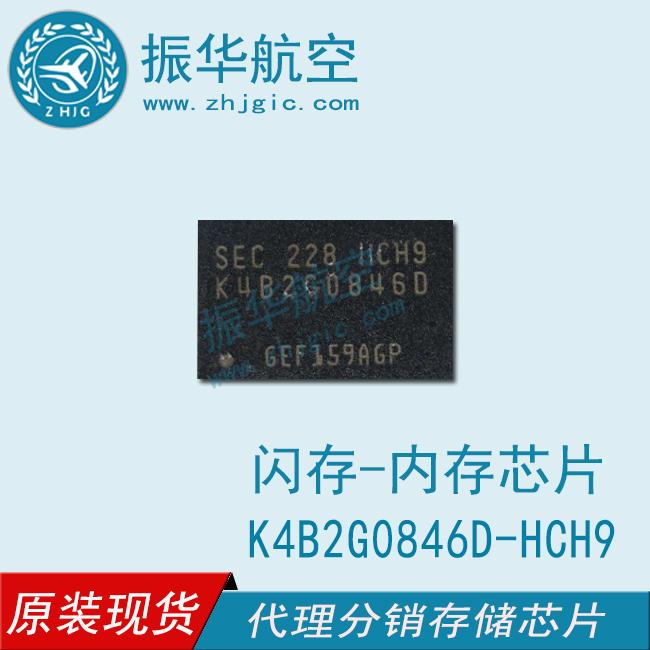 K4B2G0846D-HCH9