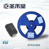 STPS140A ST意法 肖特基二极管现货