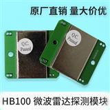 新款 HB100 微波雷达感应模块 探测器探头传感器模块10.525GHz