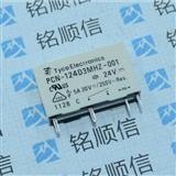 【��物拍�z】PCN-124D3MHZ-001 24V 插件4�_ 深圳原�b�F�