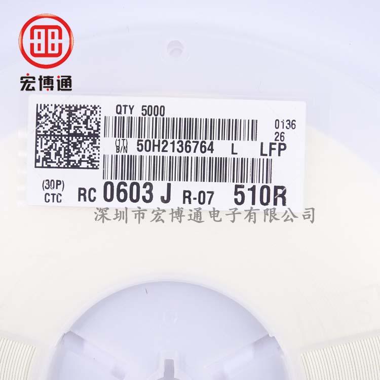 RC0603JR-07510RL