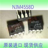 NJM4558D双路运算放大器原装现货