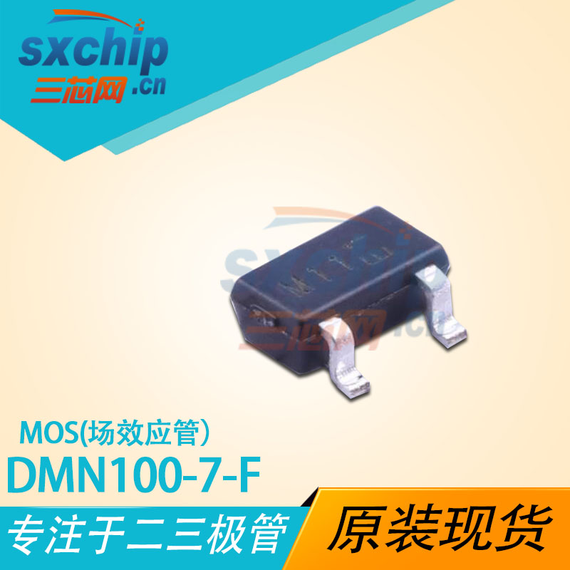 DMN100-7-F