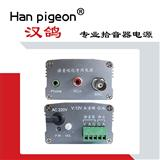 北京汉鸽科技生产音频电源降噪器