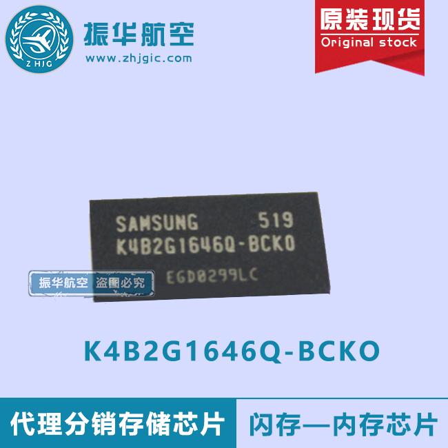K4B2G1646Q-BCKO
