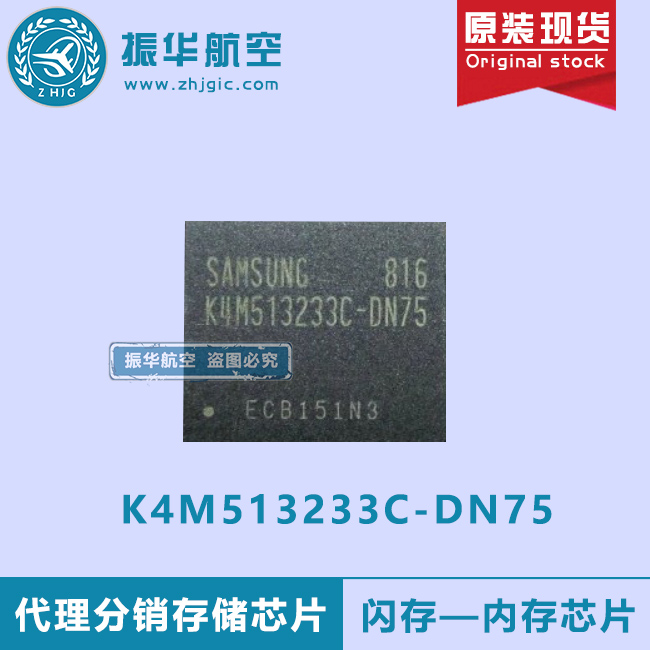 K4M513233C-DN75