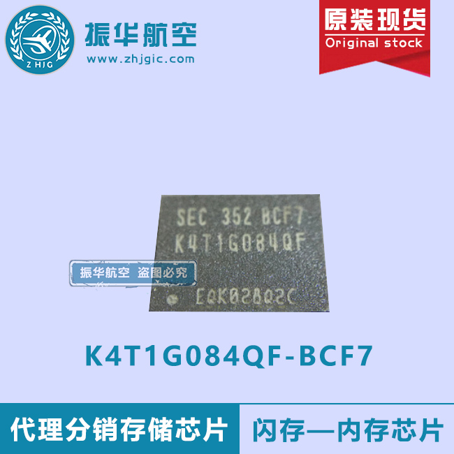 K4T1G084QF-BCF7