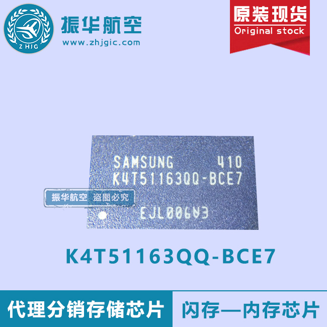 K4T51163QQ-BCE7