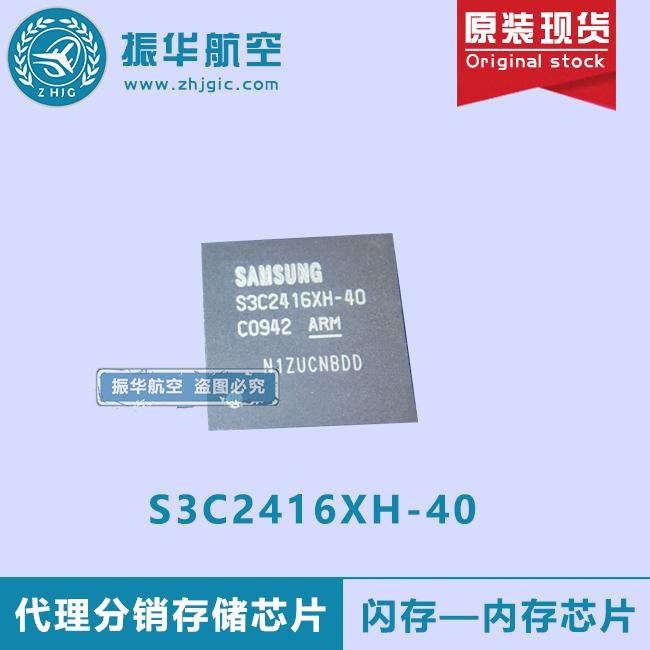S3C2416XH-40