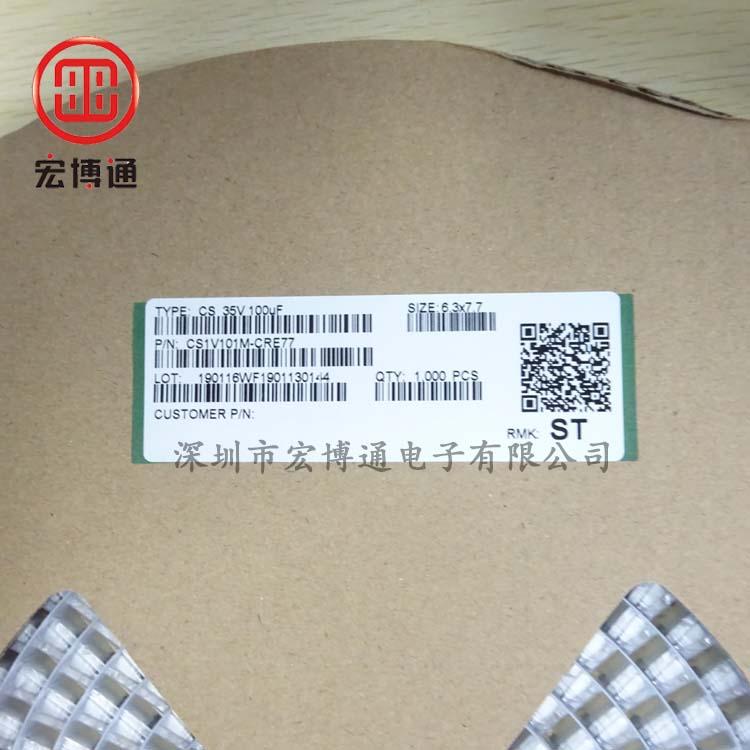 CS1V101M-CRE77