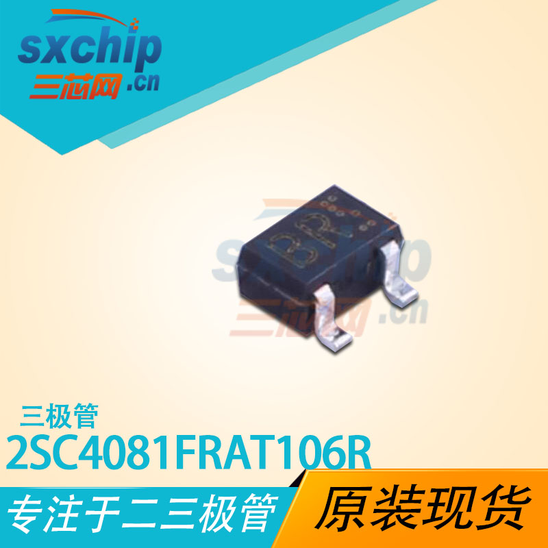 2SC4081FRAT106R