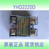 YHD2220D固态继电器原装正品