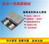 S6 新款PM2.5+温湿度+TVOC+甲醛+CO2,六合一激光传感器