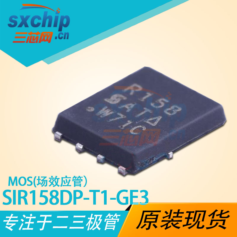 SIR158DP-T1-GE3