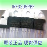 IRF3205PBF场效应管原装正品现货