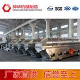 振动流化床干燥机厂家直销