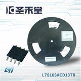 L78L08ACD13TR ST意法线性稳压器 现货