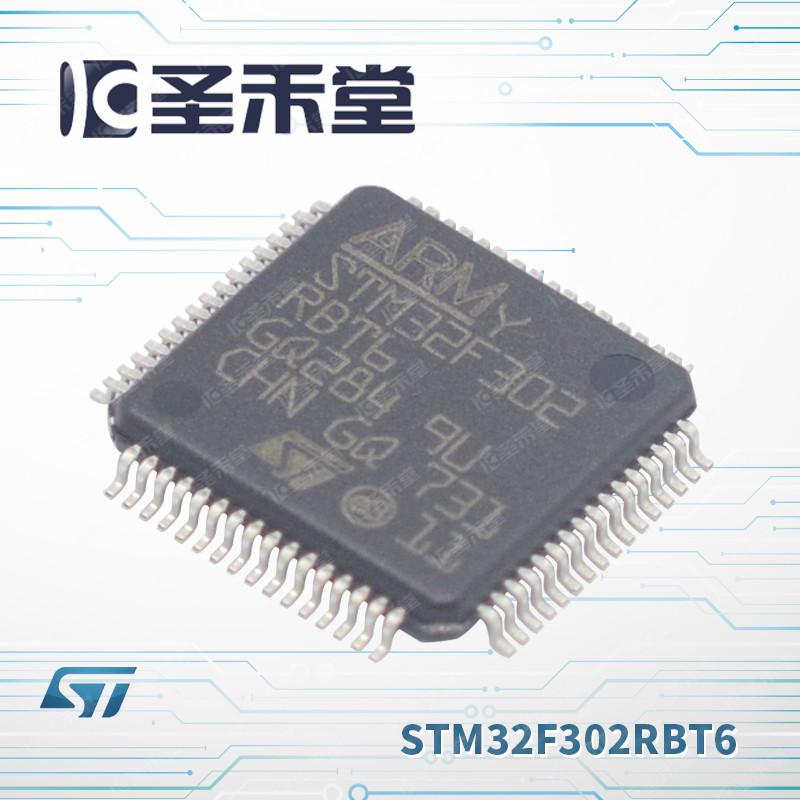 STM32F302RBT6