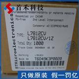 线性稳压器 L7812CV 原装正品