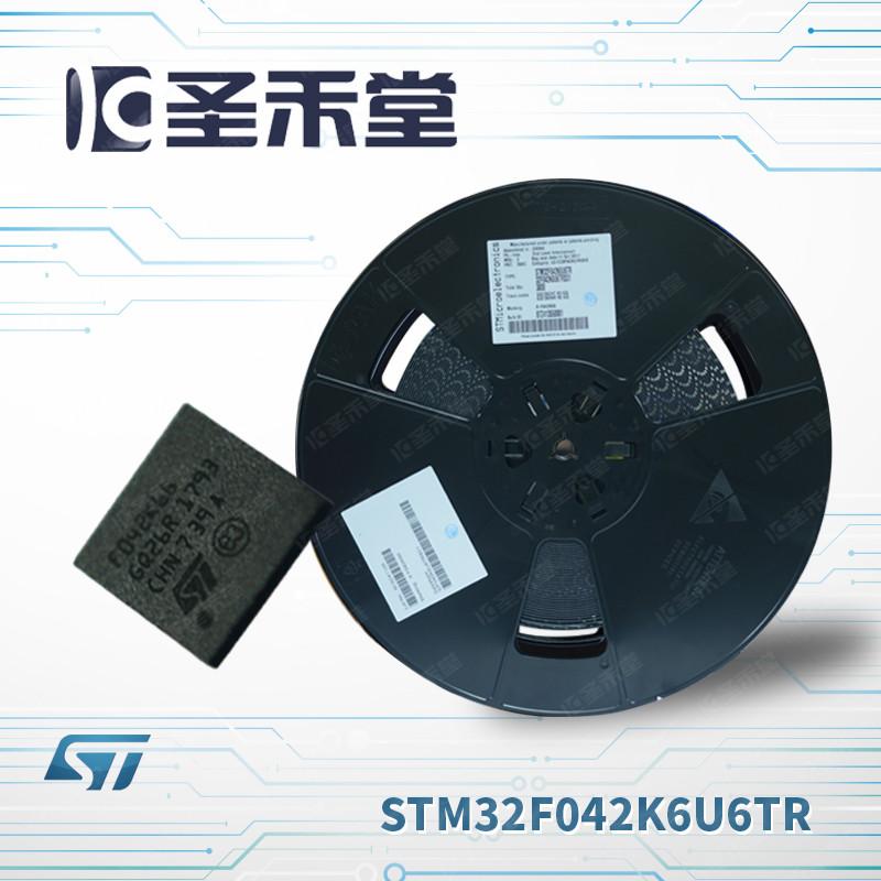 STM32F042K6U6TR