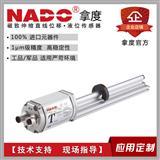 NADO磁致伸缩直线位移传感器拉杆尺悬浮总线CANopen canbus