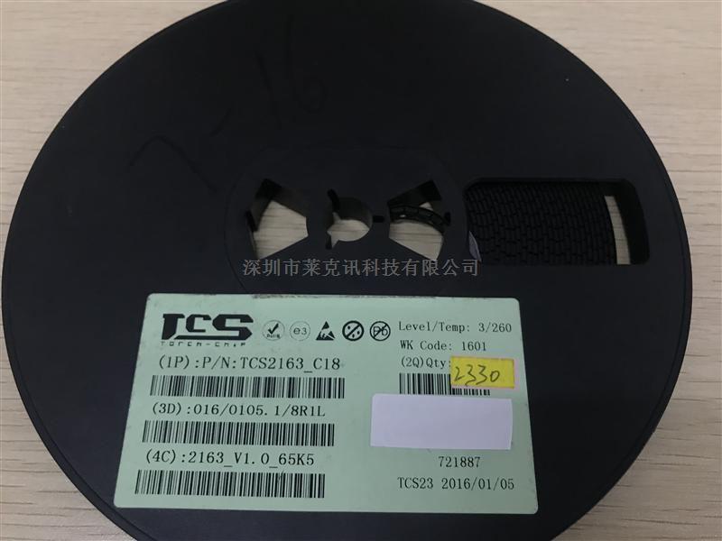 TCS2163
