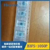 B3FS-1050P 触摸开关 OMRON 贴片