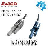 全新进口原装光纤连接器HFBR-4503Z配套HFBR-4513Z现货热卖中