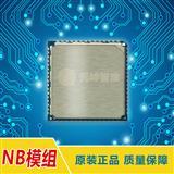 YKNB11 全新NB-IoT无线通信模块